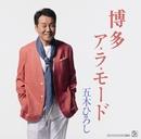 博多ア・ラ・モード/伊豆の国/五木ひろし