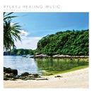 RYUKYU HEALING MUSIC ~KERAMA ambient~/DJ SASA