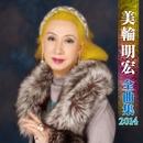 美輪明宏全曲集2014/美輪明宏