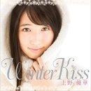 Winter Kiss【豪華盤】/上野優華