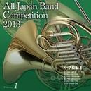 全日本吹奏楽コンクール2013 Vol.1 中学校編I/全日本吹奏楽コンクール2013