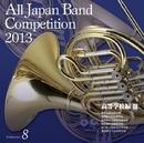 全日本吹奏楽コンクール2013 Vol.8 高等学校編III/全日本吹奏楽コンクール2013