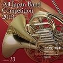 全日本吹奏楽コンクール2013 Vol.13 大学・職場・一般編III/全日本吹奏楽コンクール2013