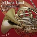 全日本吹奏楽コンクール2013 Vol.17 大学・職場・一般編VII/全日本吹奏楽コンクール2013