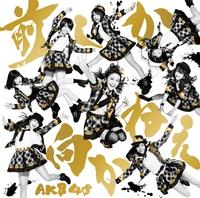 前しか向かねえ/AKB48