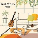 お部屋カフェ~なごみのギターでのんびり気分~/垂石雅俊