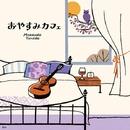 おやすみカフェ~しっとりギターで過ごす大人時間~/垂石雅俊