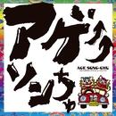 アゲ↑↑ソンちゅ ~外国ぬ唄~/DJ SASA with THE ISLANDERS