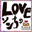 LOVEソンちゅ ~外国ぬ唄~/DJ SASA with THE ISLANDERS