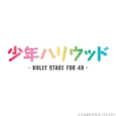 永遠never ever Bitter chocolate ver.(TV size)/少年ハリウッド-HOLLY STAGE FOR 49-