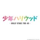 赤い箱のクラッカー ~Let's Party~(TV size)/少年ハリウッド-HOLLY STAGE FOR 49-