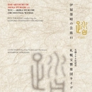 伊福部昭の芸術11 踏 ― 生誕100年記念・札響ライヴ/高関健/札幌交響楽団