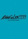 evangelion:3.0 you can (not) redo original sound track【2014HR Remaster Ver.】/ヱヴァンゲリヲン新劇場版:Q オリジナルサウンドトラック