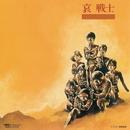 松竹映画「機動戦士ガンダムII」哀 戦士/機動戦士ガンダム オリジナル・サウンドトラック