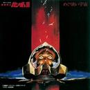 松竹映画「機動戦士ガンダムIII」めぐりあい宇宙/機動戦士ガンダム オリジナル・サウンドトラック