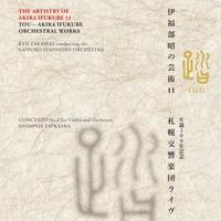伊福部昭の芸術11 踏 ― 生誕100年記念・札響ライヴ