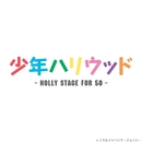 HOLLY TRIP(TV size)/少年ハリウッド-HOLLY STAGE FOR 50-