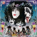 夢の浮世に咲いてみな【KISS盤】/ももいろクローバーZ vs KISS