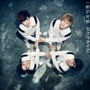 一筋の光明(ひかり)【通常盤】/カスタマイZ