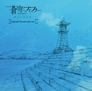 TVアニメ「蒼穹のファフナー EXODUS」オリジナルサウンドトラック vol.1/TVアニメ「蒼穹のファフナー EXODUS」