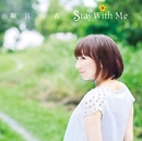 Stay With Me/堀江由衣