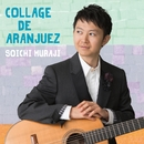 Collage de Aranjuez/村治奏一(ギター) 海老原光 指揮 日本フィルハーモニー交響楽団