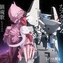 鎮魂歌 -レクイエム-【アニメ盤】/カスタマイZ