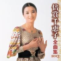 倍賞千恵子 ハイレゾ・ベストコレクション/倍賞千恵子