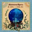 青く透明なこの神秘の海へ/摩天楼オペラ