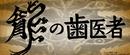 日本アニメ(ーター)見本市 「龍の歯医者」/日本アニメ(ーター)見本市/小山嘉嵩