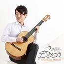 松尾俊介/ギターが奏でるバッハの世界/松尾俊介