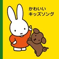 ミッフィープチ かわいいキッズソング/Various Artists