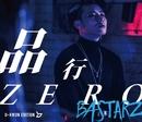 品行ZERO U-KWON EDITION/BASTARZ