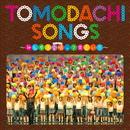 TOMODACHI SONGS~みんなで合唱(うたう)って楽しい!!~/こどもの城児童合唱団・こどもの城混声合唱団