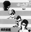 横浜銀蝿ベストコレクション2/T.C.R.横浜銀蠅R.S.