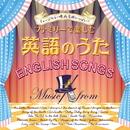 ミュージカル・映画名曲いっぱい!!ファミリーで楽しむ英語のうた/Various Artists