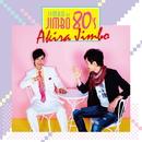 JIMBO de JIMBO 80's/神保彰