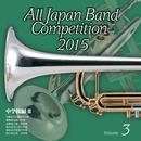 全日本吹奏楽コンクール2015 Vol.3 中学校編III/全日本吹奏楽コンクール2015