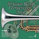 全日本吹奏楽コンクール2015 Vol.4 中学校編IV/全日本吹奏楽コンクール2015