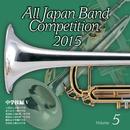 全日本吹奏楽コンクール2015 Vol.5 中学校編V/全日本吹奏楽コンクール2015