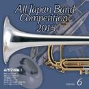 全日本吹奏楽コンクール2015 Vol.6 高等学校編I/全日本吹奏楽コンクール2015