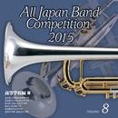 全日本吹奏楽コンクール2015 Vol.8 高等学校編III/全日本吹奏楽コンクール2015