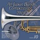 全日本吹奏楽コンクール2015 Vol.10 高等学校編V/全日本吹奏楽コンクール2015