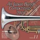 全日本吹奏楽コンクール2015 Vol.11 大学・職場・一般編I/全日本吹奏楽コンクール2015
