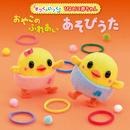 <すっく&いっくの ぴよピヨ赤ちゃん> おやこのふれあいあそびうた/Various Artists