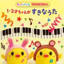 <すっく&いっくの ぴよピヨ赤ちゃん> 1・2才ちゃんがすきなうた/Various Artists