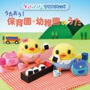 <すっく&いっくの すくすくキッズソング> うたおう!保育園・幼稚園のうた/Various Artists