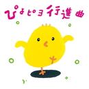 ぴよピヨ行進曲 ~ひろみち&たにぞう 0・1・2さいだってキメルぜ! うんどう会&はっぴょう会~/ひろみち&たにぞう、Smile kids