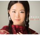 駅路(えき)/恋姫/オルリコ