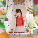 ハイタッチ☆メモリー(Dance ver.)/小倉 唯